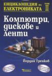Енциклопедия на електрониката Т. 2: Компютри, дискове и ленти (2010)