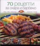 70 рецепти за скара и барбекю (2010)