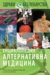 Енциклопедия Алтернативна медицина - том 3 (2010)