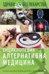 Енциклопедия Алтернативна медицина Т. 1 - А (2010)