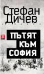 Пътят към София (2010)