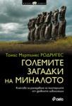 Големите загадки на миналото (2010)