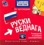Да проговорим руски веднага CD (2010)