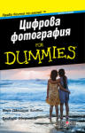 Цифрова фотография For Dummies (2010)