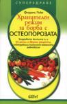 Хранителен режим за борба с остеопорозата (2010)