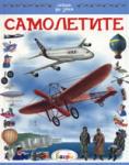 Самолетите (2008)