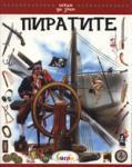 Искам да знам: Пиратите (2008)