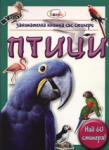 Птици (2006)