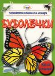 Буболечки/ Занимателна книжка със стикери (2006)