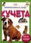 Кучета (2007)