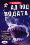 Ад под водата (2007)