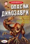Опасни динозаври (2007)