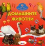 Домашните животни/ Да се запознаем с (2006)