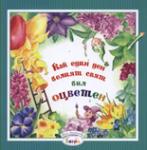 Как един ден белият свят бил оцветен (ISBN: 9789543070596)