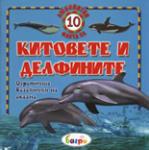 10 любопитни факта за китовете и делфините: Огромните бозайници на океана (2007)