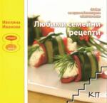 Любими семейни рецепти (ISBN: 9789549255669)