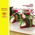 Любими семейни рецепти (ISBN: 9789549255676)