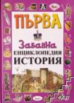 Първа забавна енциклопедия - История (2009)