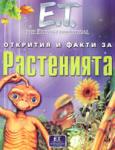 Е. Т. Растенията (2002)