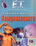 E. T. Комуникациите (2002)