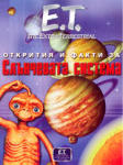 Е. Т. Слънчевата система (ISBN: 9789549529791)