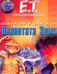 Открития и факти за планетата Земя (2002)