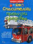 Спасителни превозни средства (2006)