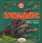 Крокодилите/ 10 любопитни факта (2007)