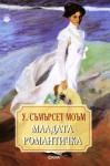 Младата романтичка (ISBN: 9789545973789)
