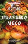 Ястия с пилешко месо (2010)