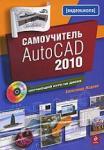 Самоучитель AutoCAD 2010 (2009)