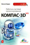 Работа в системе проектирования Компас-3D V11 (2010)