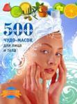 500 чудо-масок для лица и тела (2009)