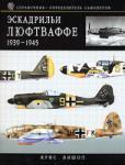 Эскадрильи Люфтваффе 1939-1945. Краткий справочник-определитель самолетов (2008)