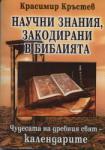 Научни знания, закодирани в Библията: Чудесата на древния свят- календарите (ISBN: 9789549367294)