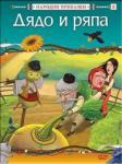 Дядо и ряпа (ISBN: 9789546859136)