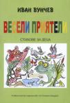 Весели приятели (ISBN: 9789540730721)