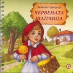 Вечните приказки: Червената шапчица (2010)