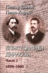 Епистоларни диалози Ч. 1 1898 - 1900 (ISBN: 9789540905075)