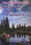 Постигни мир в душата си (ISBN: 9789549262315)