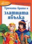 Тримата братя и златната ябълка (ISBN: 9789546256270)