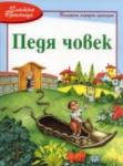 Педя човек (ISBN: 9789546256294)