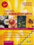 Силата на хомеопатията (2010)