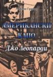 Американски капо, част I: Джо Леопарди (2010)