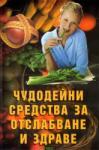 Чудодейни средства за отслабване и здраве (2011)