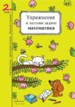 Упражнения и тестови задачи български език и математика за 2. клас (2010)