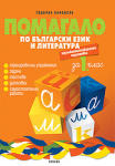 Помагало по български език и литература за 1. клас - ЗИП (2010)