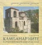 Камбанариите в средновековните български земи (2010)