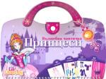 Вълшебна чантичка: Принцеси (2010)