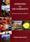 Маркетинг на обслужването. Комунален сектор и туризъм (2010)